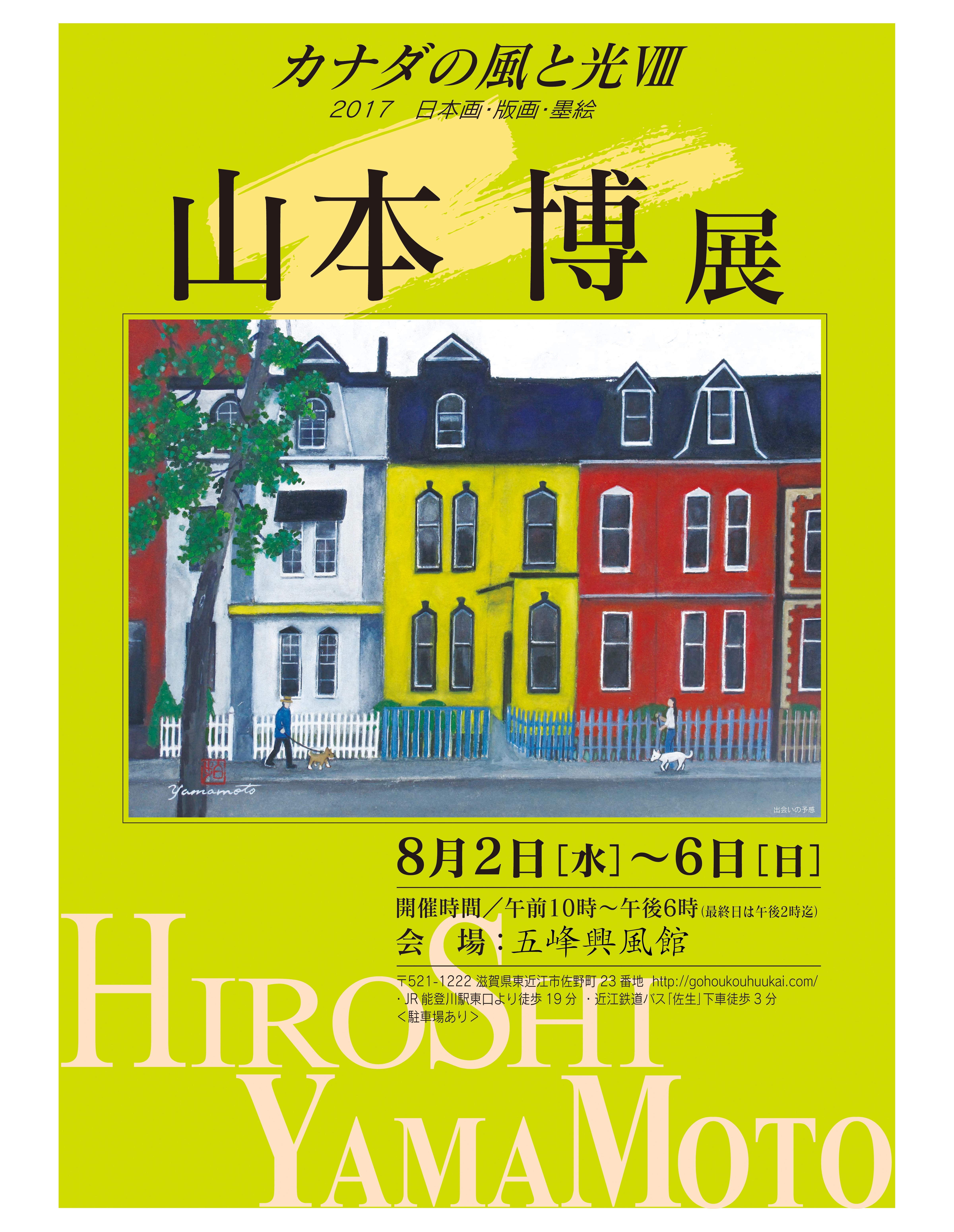Hiroshi Yamamoto - Gohou Kuufuukai Aug 2-6 2017