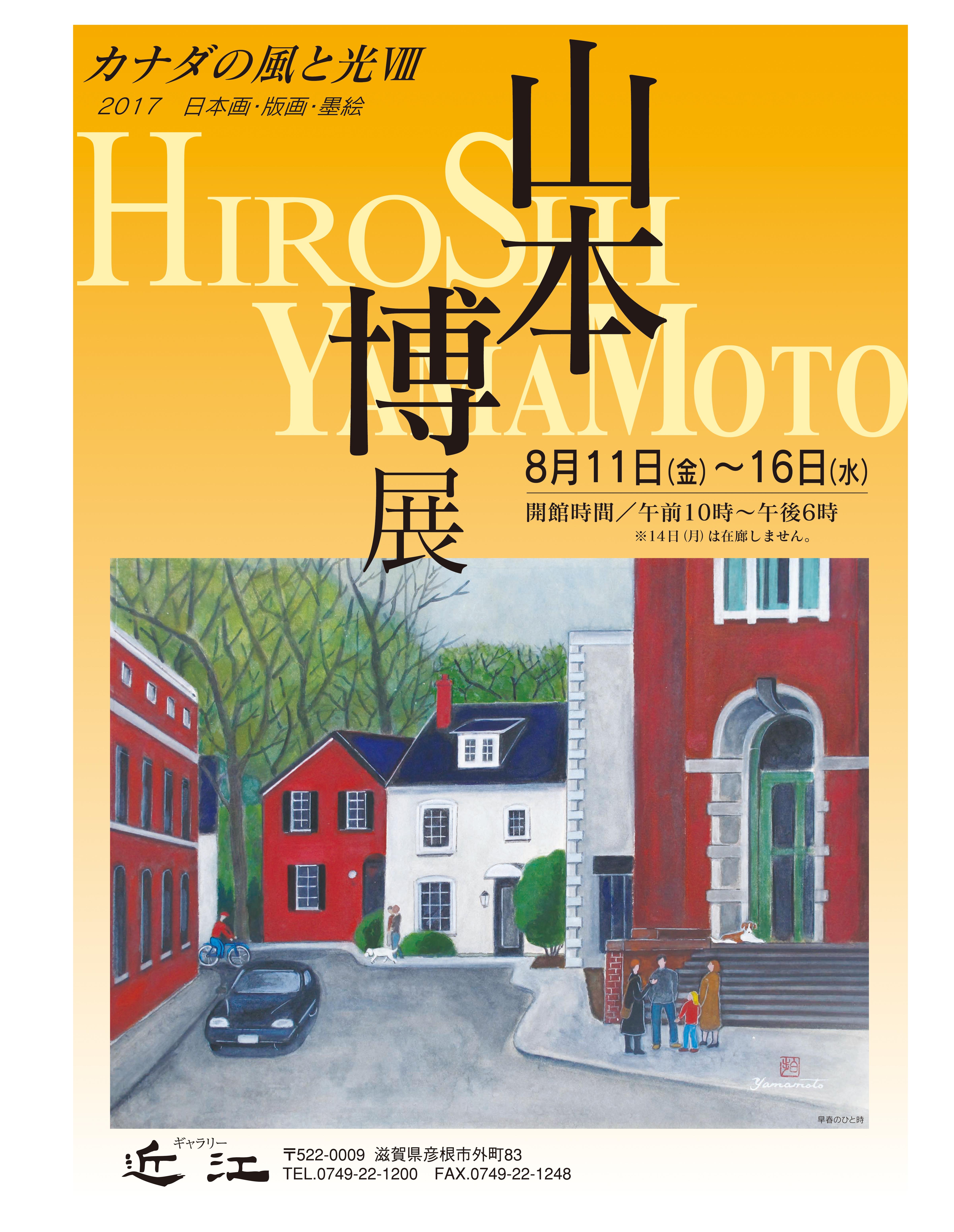 Hiroshi Yamamoto - Ohmi Gallery Aug 11-16 2017