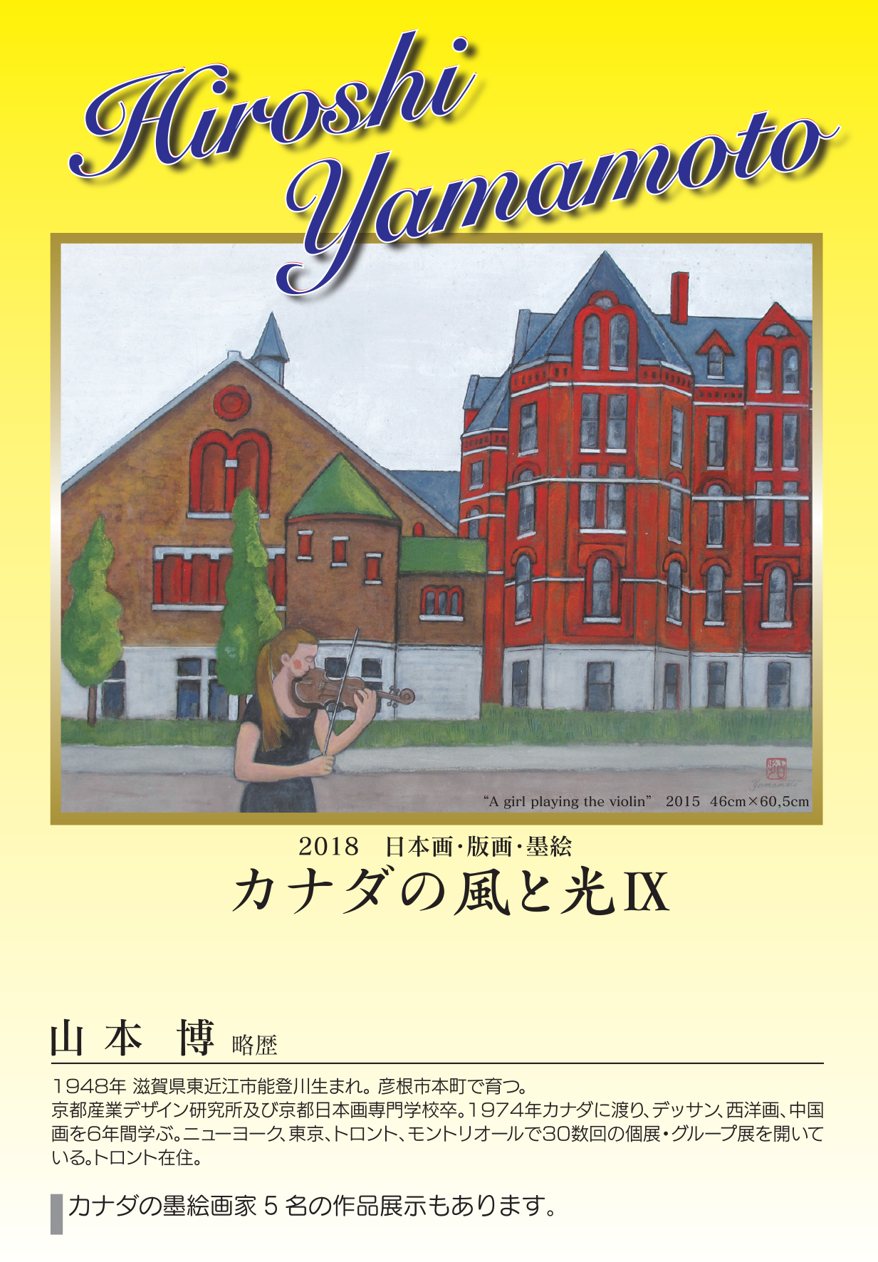HY Japan Exhibit July August_img